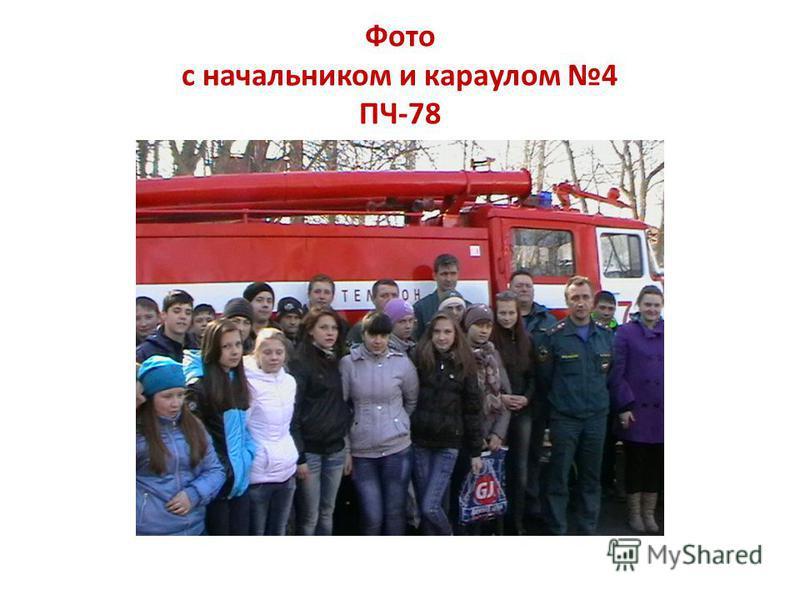 Фото с начальником и караулом 4 ПЧ-78