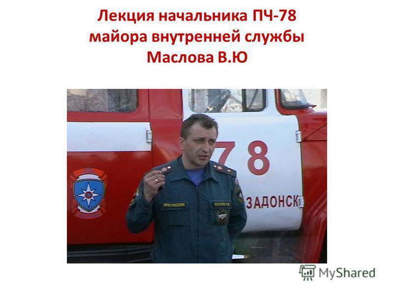 Лекция начальника ПЧ-78 майора внутренней службы Маслова В.Ю