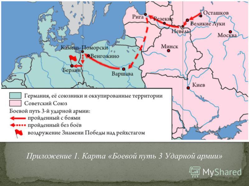 Приложение 1. Карта «Боевой путь 3 Ударной армии»
