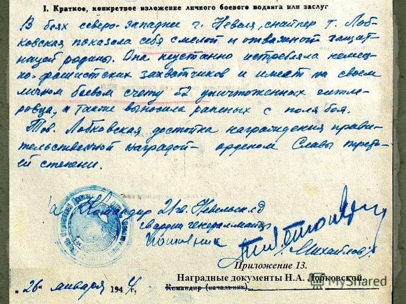 Приложение 13. Наградные документы Н.А. Лобковской.