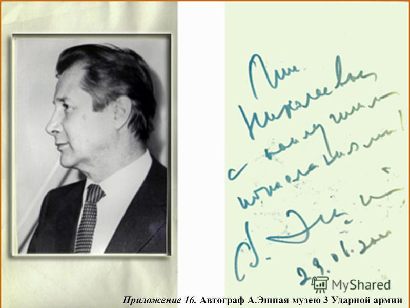 Приложение 16. Автограф А.Эшпая музею 3 Ударной армии.