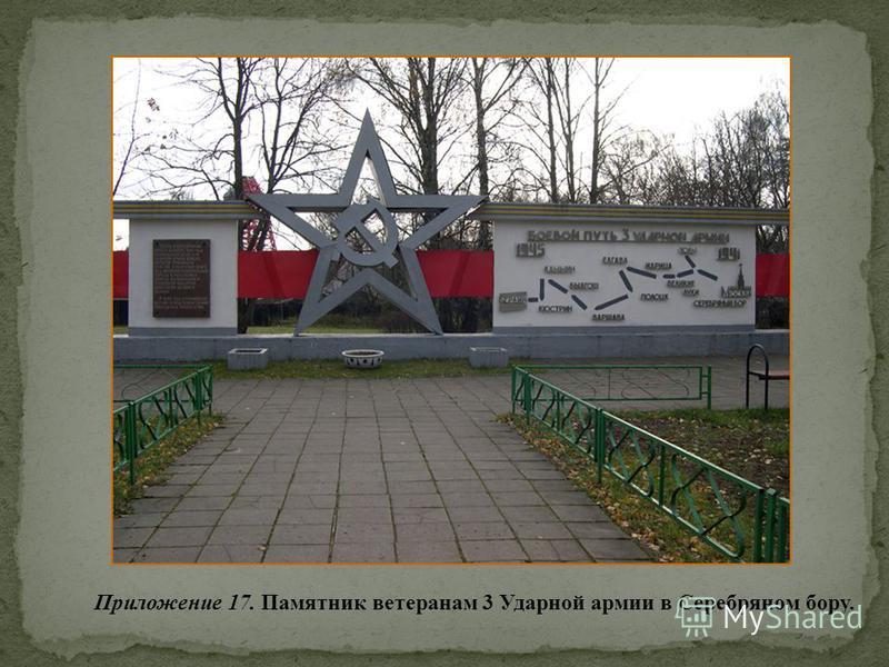 Приложение 17. Памятник ветеранам 3 Ударной армии в Серебряном бору.