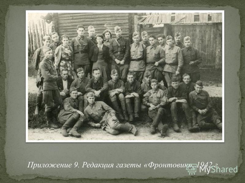 Приложение 9. Редакция газеты «Фронтовик», 1942 г.