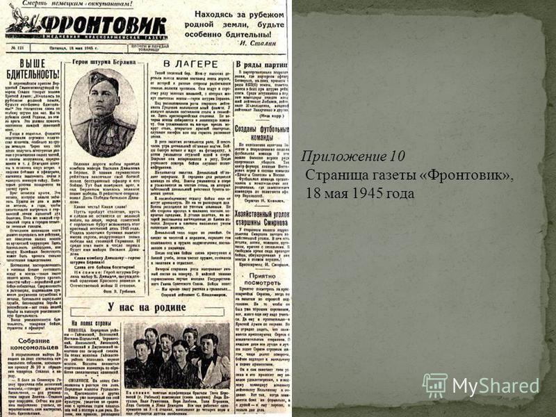 Приложение 10 Страница газеты «Фронтовик», 18 мая 1945 года
