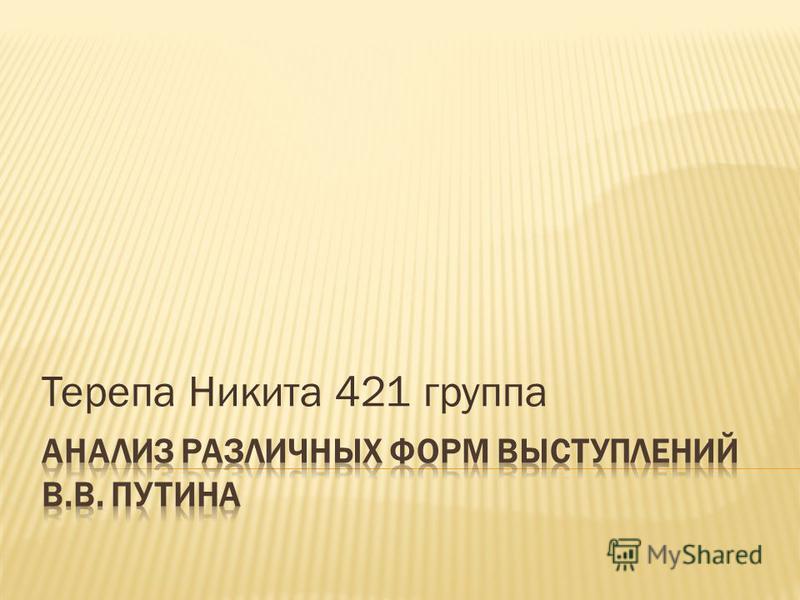 Терепа Никита 421 группа