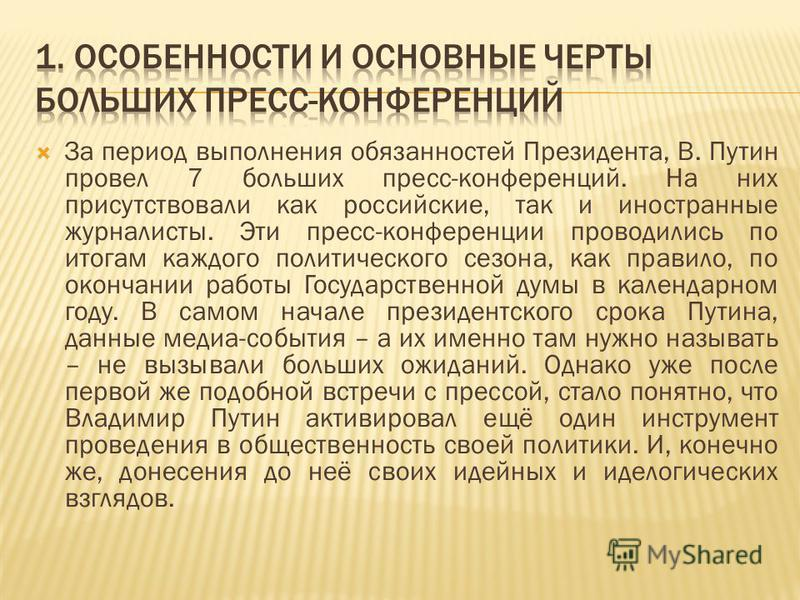 За период выполнения обязанностей Президента, В. Путин провел 7 больших пресс-конференций. На них присутствовали как российские, так и иностранные журналисты. Эти пресс-конференции проводились по итогам каждого политического сезона, как правило, по о