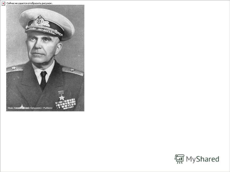 Колышкин Иван Александрович (1902-1970) родился в деревне Крутец Ярославской области в крестьянской семье. С 1919 года работал на речном транспорте матросом, кочегаром парохода, помощником Шкипера баржи. В Военно-Морском Флоте с 1924 г. Участник ВОВ