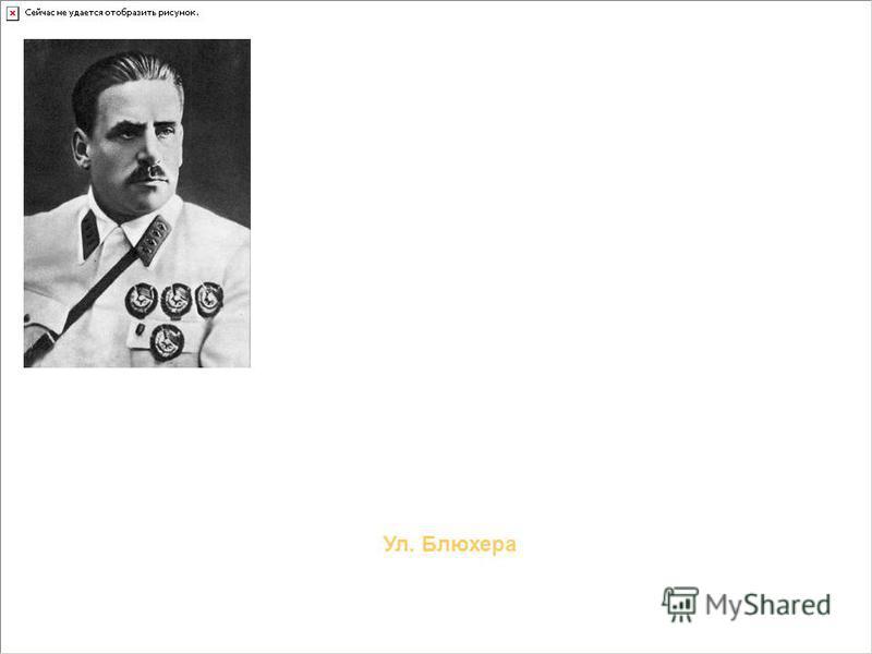 Блюхер Василий Константинович (1889 1938) родился в деревне Барщинка Рыбинского уезда; герой гражданской войны; в 1818 году первым в Советской республике награжден орденом Красного Знамени. В 1921 22 годах главнокомандующий и военный министр Дальнево