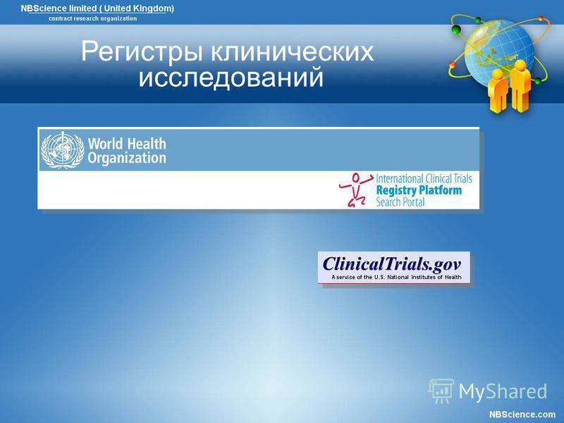 Регистры клинических исследований