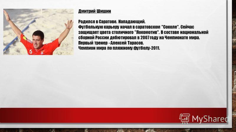 Дмитрий Шишин Родился в Саратове. Нападающий. Футбольную карьеру начал в саратовском