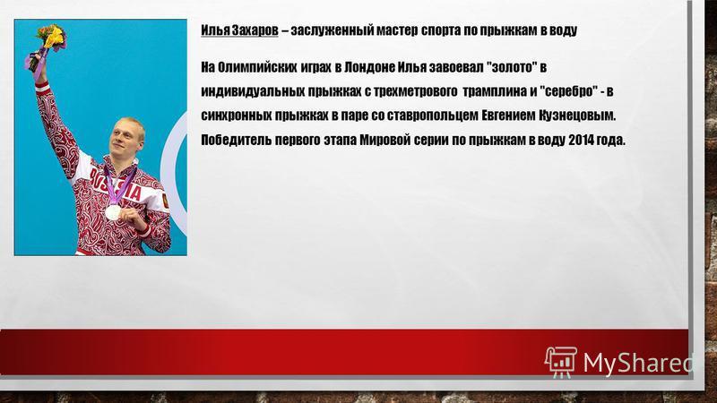 Илья Захаров – заслуженный мастер спорта по прыжкам в воду На Олимпийских играх в Лондоне Илья завоевал