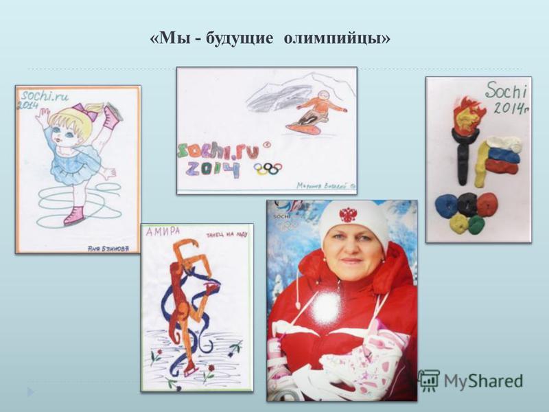 « Мы - будущие олимпийцы »