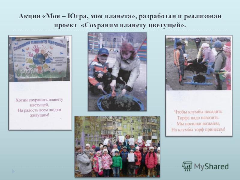Акция « Моя – Югра, моя планета », разработан и реализован проект « Сохраним планету цветущей ».