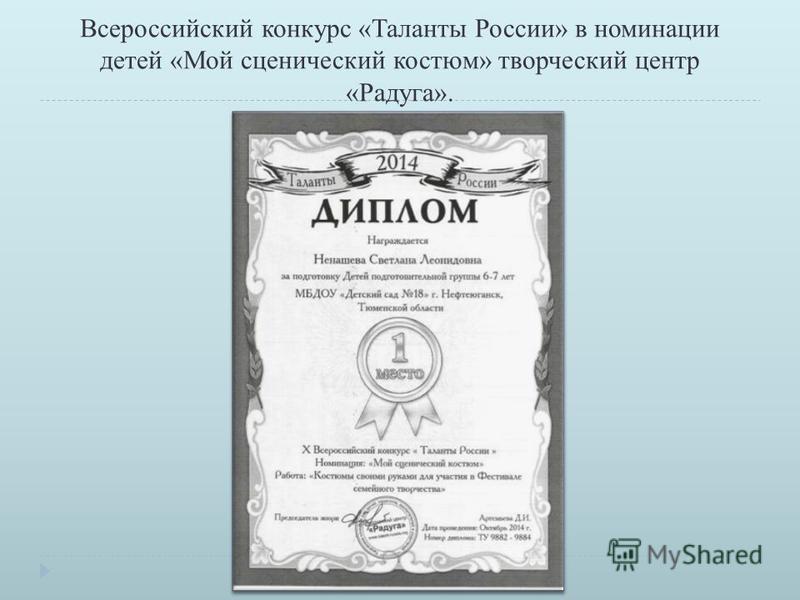 Всероссийский конкурс « Таланты России » в номинации детей « Мой сценический костюм » творческий центр « Радуга ».