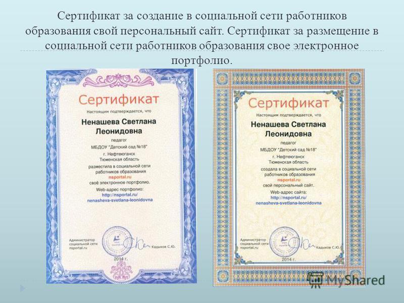 Сертификат за создание в социальной сети работников образования свой персональный сайт. Сертификат за размещение в социальной сети работников образования свое электронное портфолио.