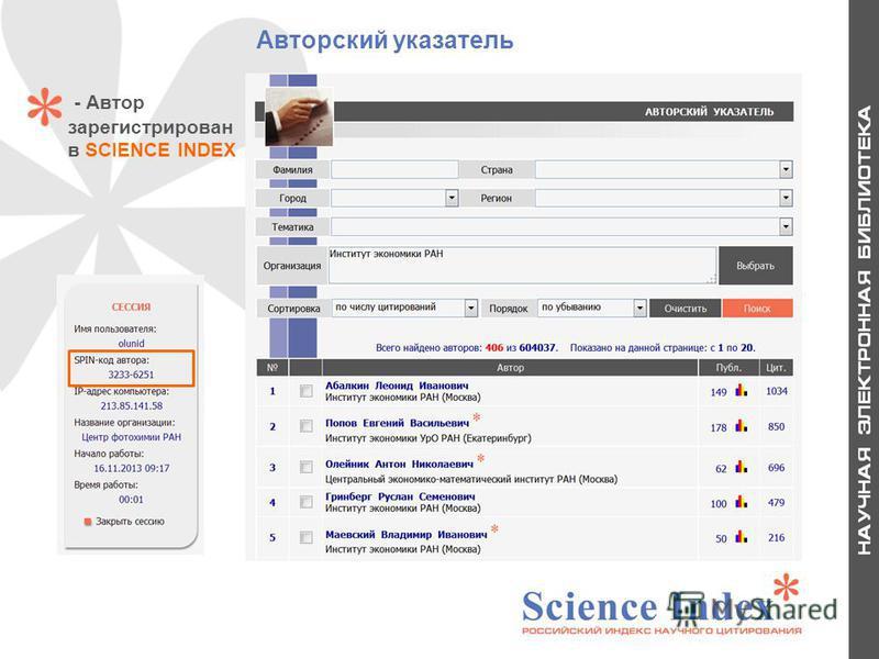 10 - Автор зарегистрирован в SCIENCE INDEX Авторский указатель