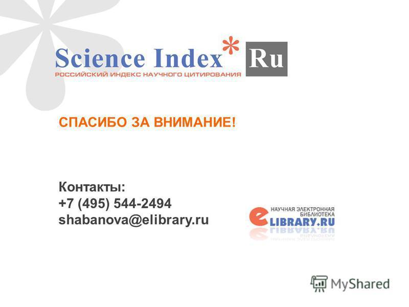 СПАСИБО ЗА ВНИМАНИЕ! Контакты: +7 (495) 544-2494 shabanova@elibrary.ru
