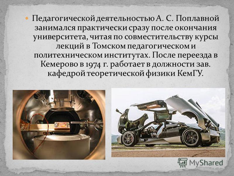 Педагогической деятельностью А. С. Поплавной занимался практически сразу после окончания университета, читая по совместительству курсы лекций в Томском педагогическом и политехническом институтах. После переезда в Кемерово в 1974 г. работает в должно