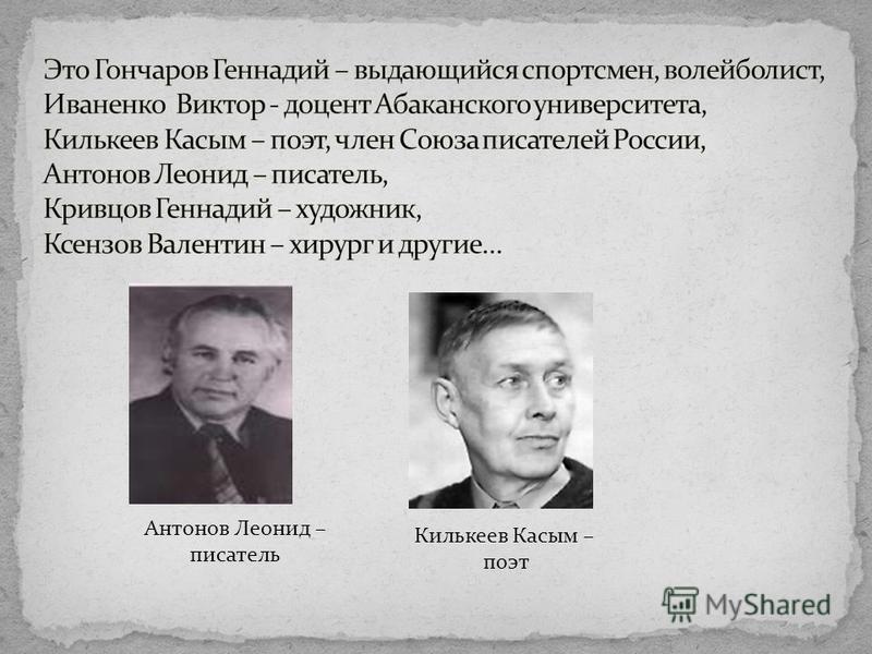 Антонов Леонид – писатель Килькеев Касым – поэт