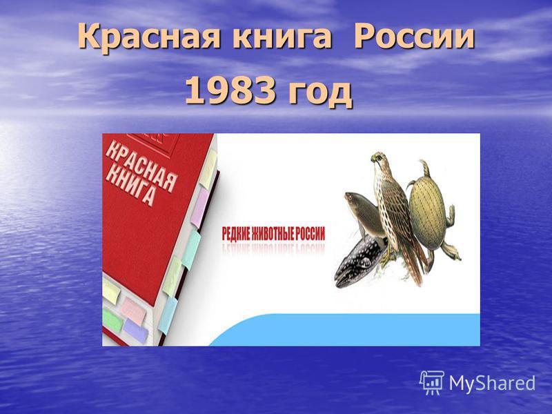 1983 год Красная книга России