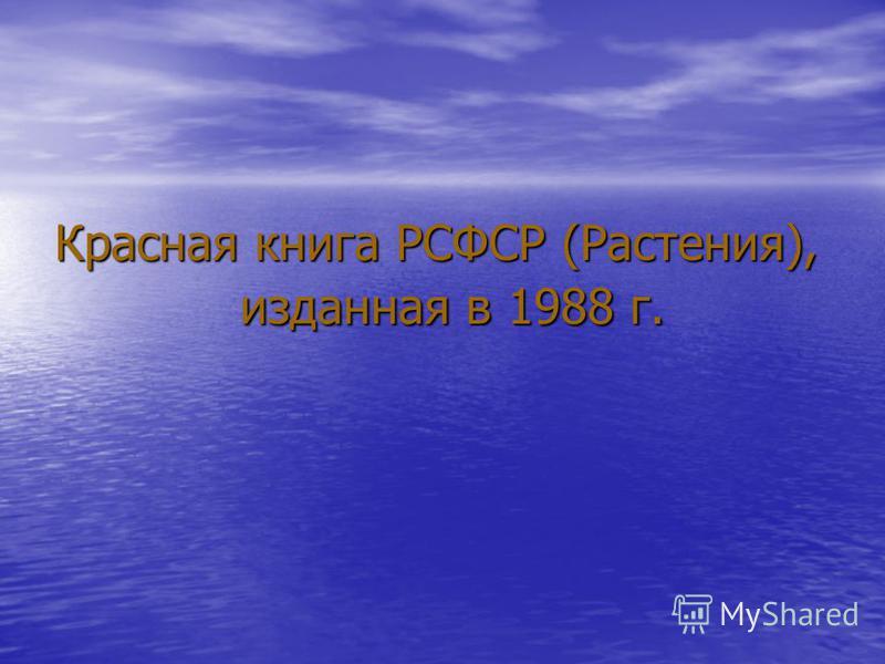 Красная книга РСФСР (Растения), изданная в 1988 г.