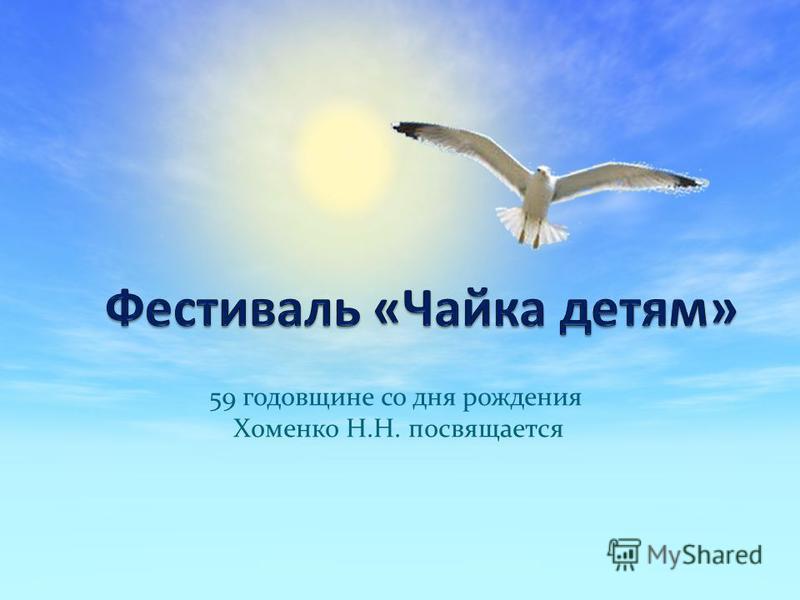 59 годовщине со дня рождения Хоменко Н.Н. посвящается