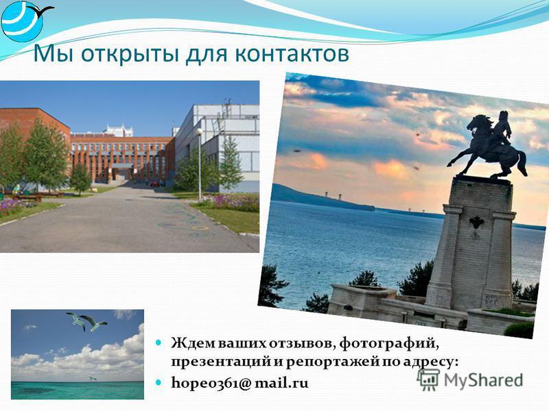 Мы открыты для контактов Ждем ваших отзывов, фотографий, презентаций и репортажей по адресу: hope0361@ mail.ru
