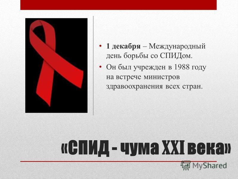 1 декабря – Международный день борьбы со СПИДом. Он был учрежден в 1988 году на встрече министров здравоохранения всех стран.