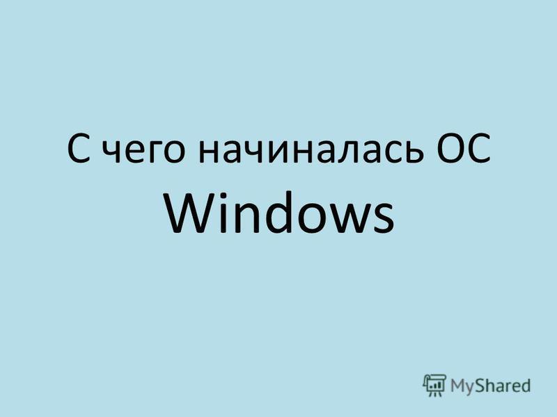 С чего начиналась ОС Windows