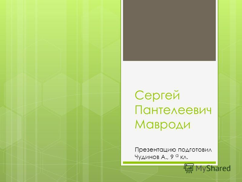 Сергей Пантелеевич Мавроди Презентацию подготовил Чудинов А., 9 а кл.