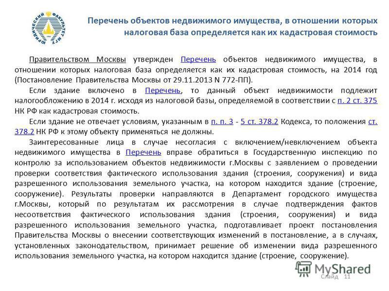 Слайд 11 Перечень объектов недвижимого имущества, в отношении которых налоговая база определяется как их кадастровая стоимость Правительством Москвы утвержден Перечень объектов недвижимого имущества, в отношении которых налоговая база определяется ка