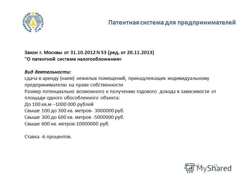 Слайд 14 Патентная система для предпринимателей Закон г. Москвы от 31.10.2012 N 53 (ред. от 20.11.2013)