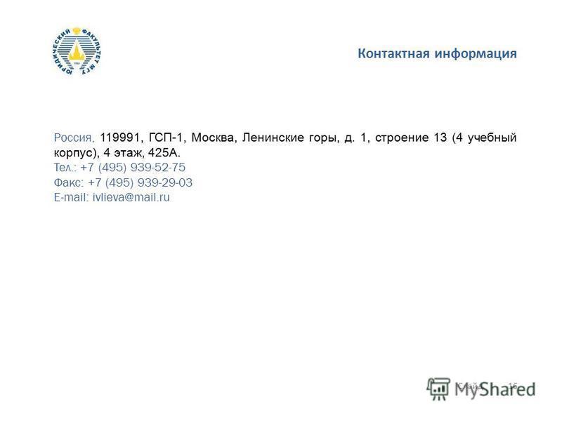 Контактная информация Россия, 119991, ГСП-1, Москва, Ленинские горы, д. 1, строение 13 (4 учебный корпус), 4 этаж, 425А. Тел.: +7 (495) 939-52-75 Факс: +7 (495) 939-29-03 E-mail: ivlieva@mail.ru Слайд 16
