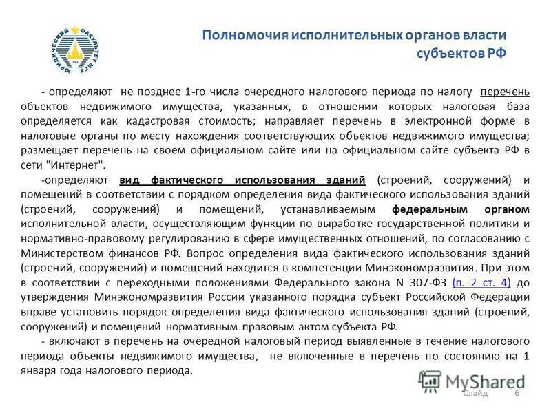 Полномочия исполнительных органов власти субъектов РФ Слайд 6 - определяют не позднее 1-го числа очередного налогового периода по налогу перечень объектов недвижимого имущества, указанных, в отношении которых налоговая база определяется как кадастров