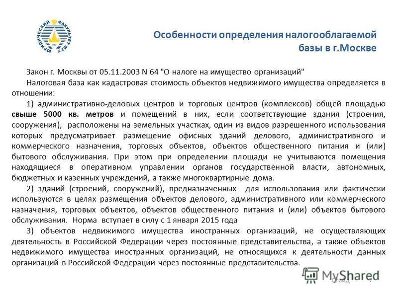 Слайд 7 Особенности определения налогооблагаемой базы в г.Москве Закон г. Москвы от 05.11.2003 N 64