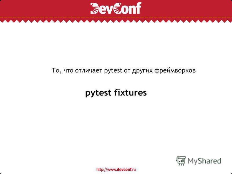 pytest fixtures То, что отличает pytest от других фреймворков