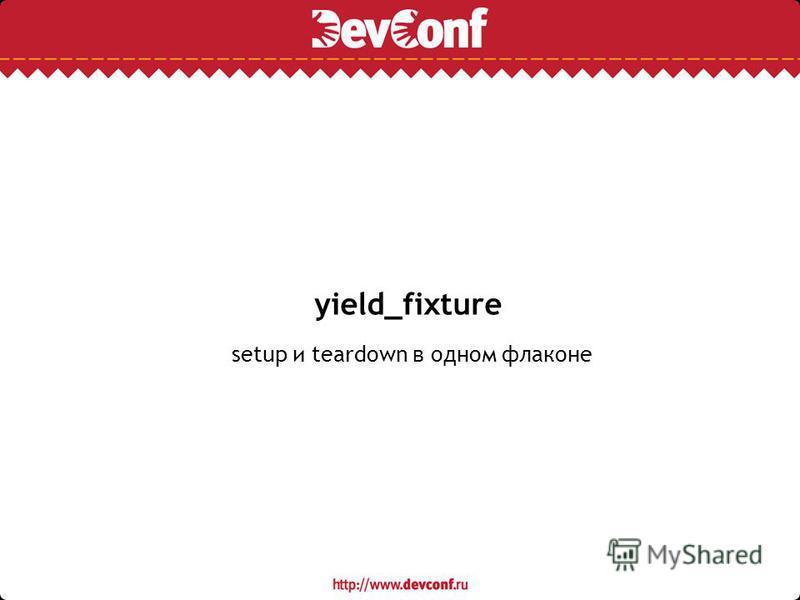 yield_fixture setup и teardown в одном флаконе