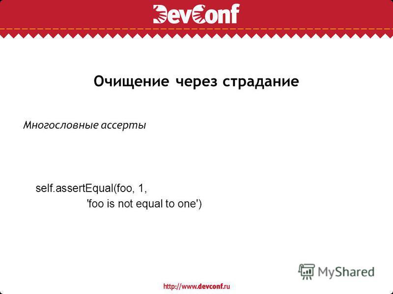 Очищение через страдание Многословные ассерты self.assertEqual(foo, 1, 'foo is not equal to one')