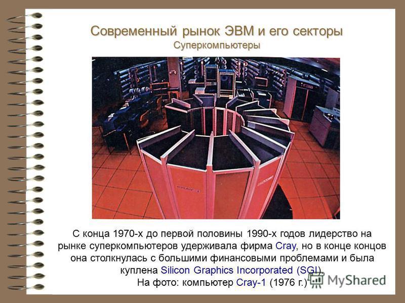 С конца 1970-х до первой половины 1990-х годов лидерство на рынке суперкомпьютеров удерживала фирма Cray, но в конце концов она столкнулась с большими финансовыми проблемами и была куплена Silicon Graphics Incorporated (SGI). На фото: компьютер Cray-