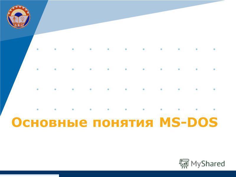 Основные понятия MS-DOS