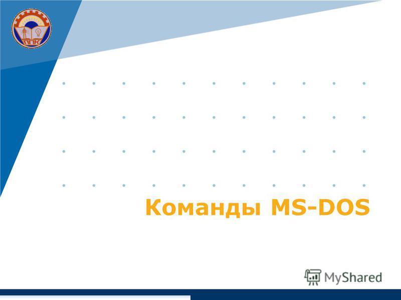 Команды MS-DOS