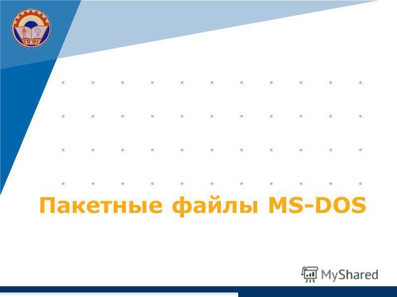 Пакетные файлы MS-DOS