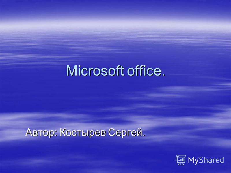 Microsoft office. Автор: Костырев Сергей.