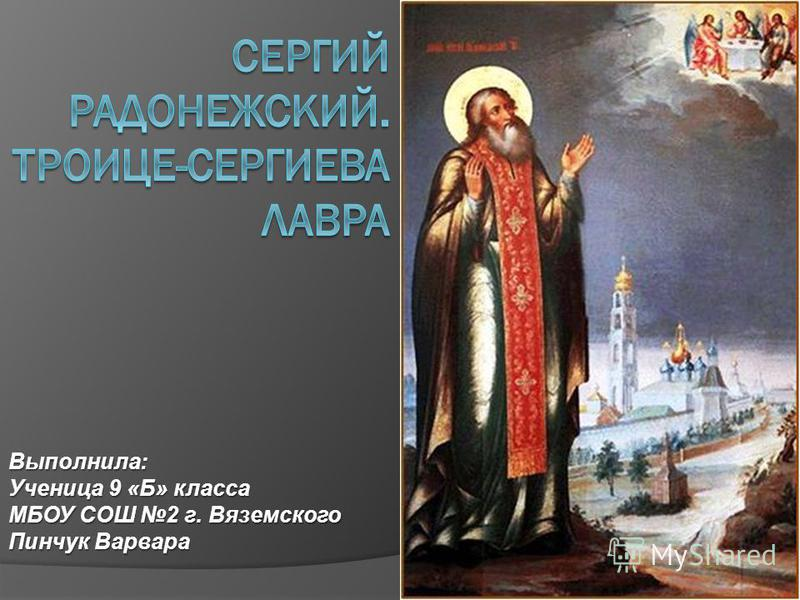 Выполнила: Ученица 9 «Б» класса МБОУ СОШ 2 г. Вяземского Пинчук Варвара