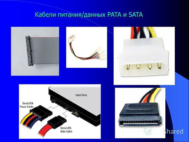 Кабели питания/данных PATA и SATA