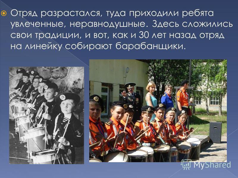 Отряд разрастался, туда приходили ребята увлеченные, неравнодушные. Здесь сложились свои традиции, и вот, как и 30 лет назад отряд на линейку собирают барабанщики.