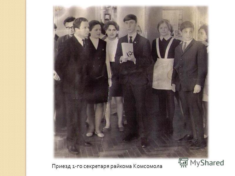 Приезд 1-го секретаря райкома Комсомола