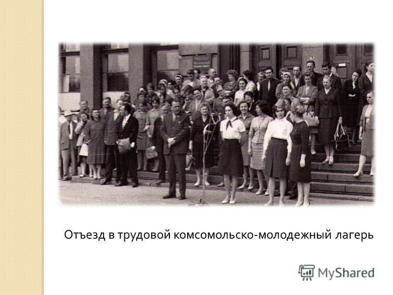 Отъезд в трудовой комсомольско-молодежный лагерь