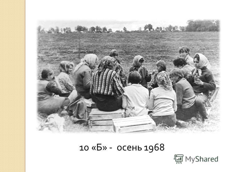 10 «Б» - осень 1968