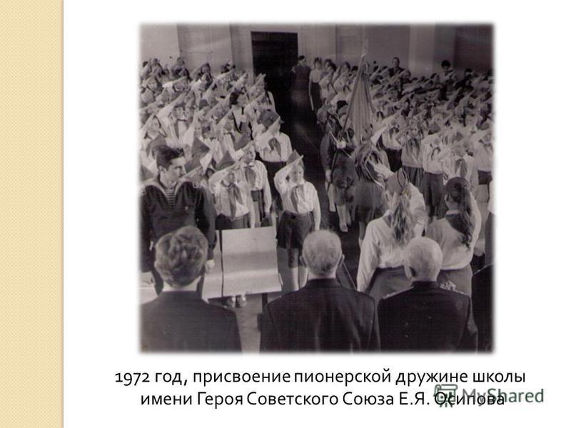 1972 год, присвоение пионерской дружине школы имени Героя Советского Союза Е.Я. Осипова